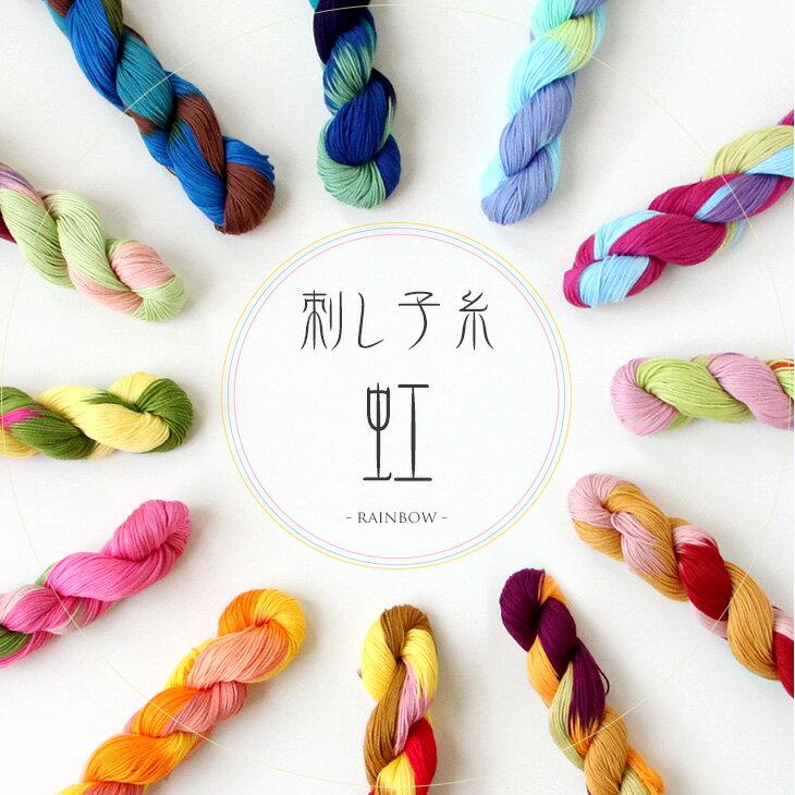 【5本までレターパック(メール便)可】刺し子糸 虹 レインボーカラー 12色ますます刺し子が楽しくなる!カラフルな刺し子糸