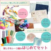 刺し子糸1本と花ふきん1枚+レース糸2本と編み図のセット