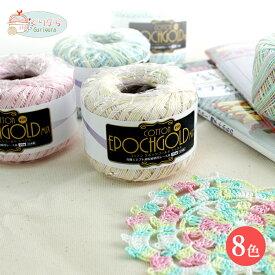 【レターパック(メール便)不可】エジプト超長綿使用の高級レース糸。なめらかな手触りときれいな発色が自慢です。コットンエポックゴールド(ミックスカラー)#20 全8色