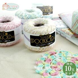 【レターパック(メール便)不可】エジプト超長綿使用の高級レース糸。なめらかな手触りときれいな発色が自慢です。コットンエポックゴールド(ミックスカラー)#20 全8色 10玉セット
