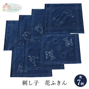 手作りマスクにも!【4枚までレターパック(メール便)可】刺し子用花ふきん(藍)図案プリント済みで簡単に始められます。