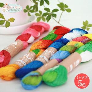 超長綿使用刺し子糸高級素材で刺しやすく、きれいな発色(ミックスカラー)全5色