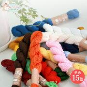 超長綿使用刺し子糸高級素材で刺しやすく、きれいな発色全15色