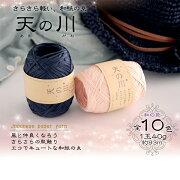 和紙の糸「天の川」全10色帽子やバッグの手作りに、サラサラの手触りの和紙の糸
