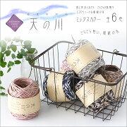 和紙の糸「天の川」ミックスカラー全6色帽子やバッグの手作りに、サラサラの手触りの和紙の糸