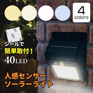 LEDセンサーライト ソーラーライト 屋外 40LED ガーデンライト 人感センサー 人感センサーライト ソーラー 防水 IP65 防水 LED人感センサーライト