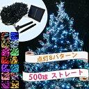 ソーラーイルミネーション LED 500球 イルミネーション ソーラー 屋外 クリスマス イルミネーションライト デコレーシ…