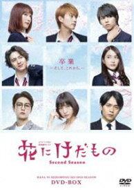 花にけだもの〜Second Season〜 DVD-BOX [DVD]