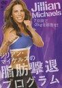 [DVD] ジリアン・マイケルズの脂肪撃退プログラム 7日間で-2Kgを目指せ!