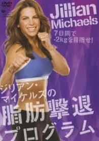 ジリアン・マイケルズの脂肪撃退プログラム 7日間で-2Kgを目指せ! [DVD]