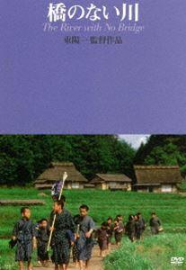 橋のない川(東陽一監督作品) [DVD]