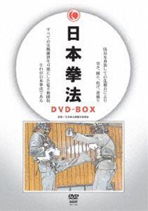 日本拳法 DVD-BOX [DVD]