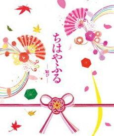 ちはやふる -結び- 豪華版 Blu-ray&DVDセット(特典Blu-ray付) [Blu-ray]