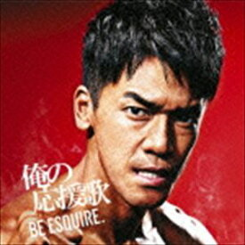 DJ和(MIX) / 俺の応援歌 −BE ESQUIRE.− mixed by DJ和 [CD]