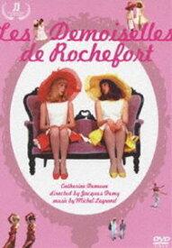 ロシュフォールの恋人たち デジタルリマスター版 [DVD]