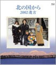 北の国から 2002遺言 Blu-ray Disc [Blu-ray]