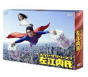 スーパーサラリーマン左江内氏 DVD BOX [DVD]