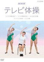 NHKテレビ体操 ~ラジオ体操第1/ラジオ体操第2 ほか