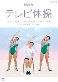 NHKテレビ体操 〜ラジオ体操 第1/ラジオ体操 第2/みんなの体操/オリジナルの体操/リズム体操〜 [DVD]