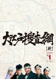 大江戸捜査網 DVD-BOX 第1シーズン [DVD]