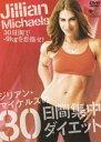 [DVD] ジリアン・マイケルズの30日間集中ダイエット