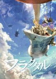 フラクタル 第2巻 数量限定生産版 ねんどろいどぷち「フリュネ」付(数量限定生産版) [Blu-ray]