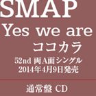 [CD] SMAP/Yes we are/ココカラ(通常盤)