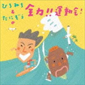 ひろみち&たにぞう / ひろみち&たにぞうの全力!!運動会! [CD]