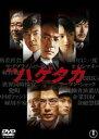 [DVD] 映画 ハゲタカ