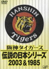 阪神タイガース 伝説の日本シリーズ2003&1985 [DVD]