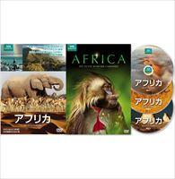 [DVD] アフリカ BBCオリジナル完全版 DVD