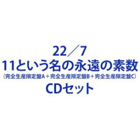 22/7 / 11という名の永遠の素数(完全生産限定盤A+完全生産限定盤B+完全生産限定盤C) [CD+Blu-rayセット]