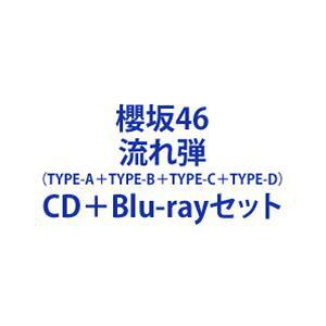流れ弾(TYPE-A+TYPE-B+TYPE-C+TYPE-D)CDセット