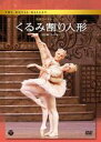 [DVD] 英国ロイヤル・バレエ団 くるみ割り人形(全2幕 ライト版)