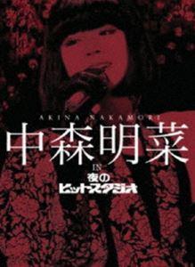 [DVD] 中森明菜 in 夜のヒットスタジオ
