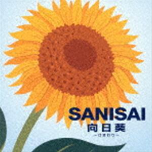 SANISAI / 向日葵〜ひまわり〜 [CD]