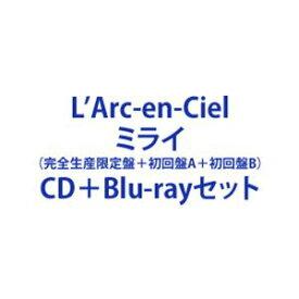L'Arc-en-Ciel / ミライ(完全生産限定盤+初回盤A+初回盤B) [CD+Blu-rayセット]