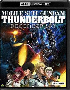 機動戦士ガンダム サンダーボルト DECEMBER SKY(4K ULTRA HD Blu-ray)