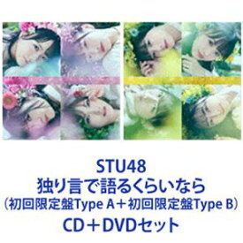 STU48 / 独り言で語るくらいなら(初回限定盤Type A+初回限定盤Type B) [CD+DVDセット]