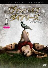 ヴァンパイア・ダイアリーズ〈ファースト・シーズン〉 コレクターズ・ボックス 1 [DVD]