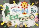 ノージーのひらめき道場〜はさみ秘伝の書〜 [DVD]