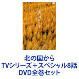 北の国から TVシリーズ+スペシャル8話 [DVD全巻セット]