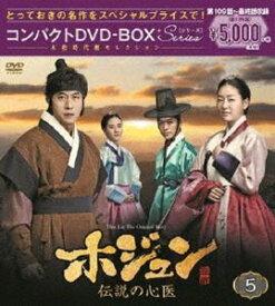 ホジュン〜伝説の心医〜 コンパクトDVD-BOX5<本格時代劇セレクション> [DVD]