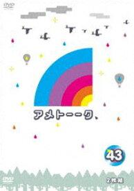 アメトーーク!DVD43 [DVD]