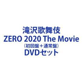 滝沢歌舞伎 ZERO 2020 The Movie(初回盤+通常盤) [DVDセット]