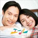瀬川英史(音楽) / 連続テレビ小説「エール」オリジナル・サウンドトラック Vol.2 [CD]