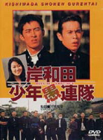 岸和田少年愚連隊 [DVD]