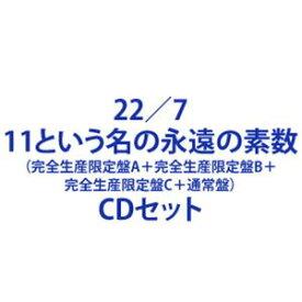 22/7 / 11という名の永遠の素数(完全生産限定盤A+完全生産限定盤B+完全生産限定盤C+通常盤) [CD+Blu-rayセット]