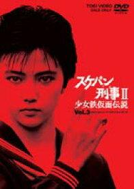 スケバン刑事2 少女鉄仮面伝説 VOL.3 [DVD]
