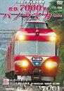 [DVD] 名鉄7000系パノラマカー 日本初の前面展望電車の全貌